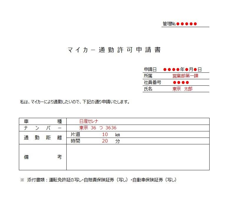 書き方が簡単なマイカー(自家用車使用)通勤許可申請書の無料テンプレート