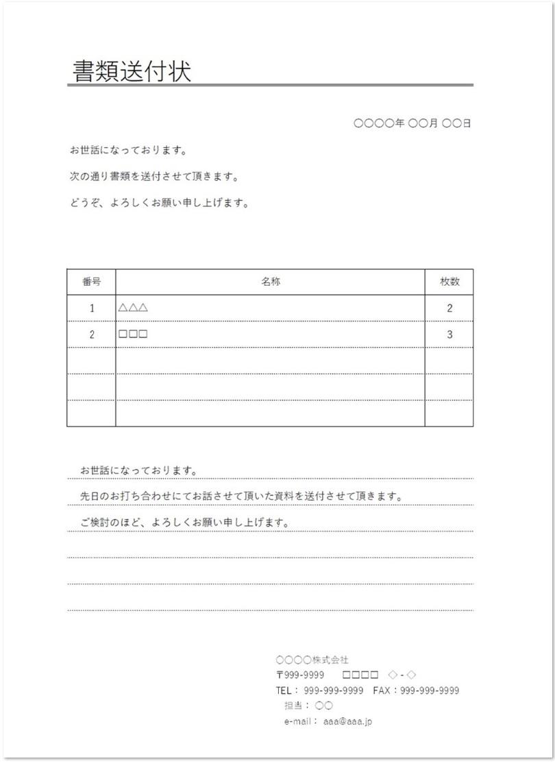 書類送付状の書き方と使い方