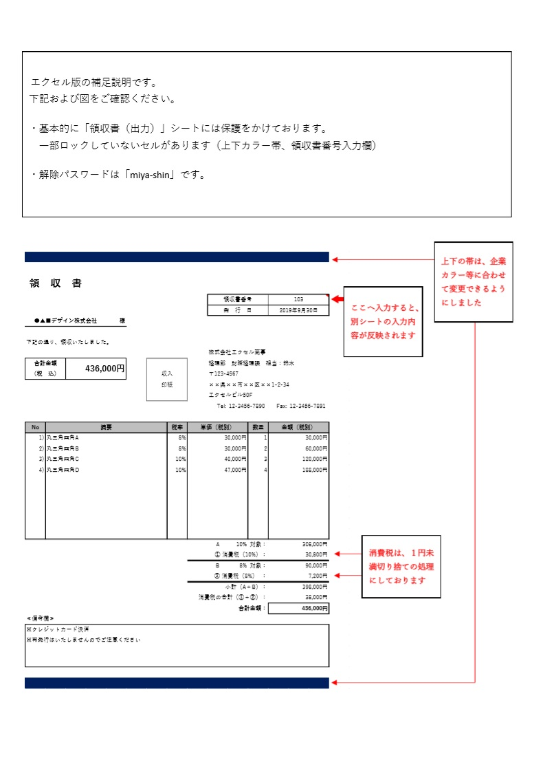 領収書の簡単なエクセルでの管理方法