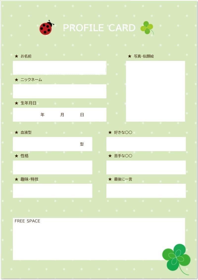 自己紹介カードかわいいデザインのテンプレート