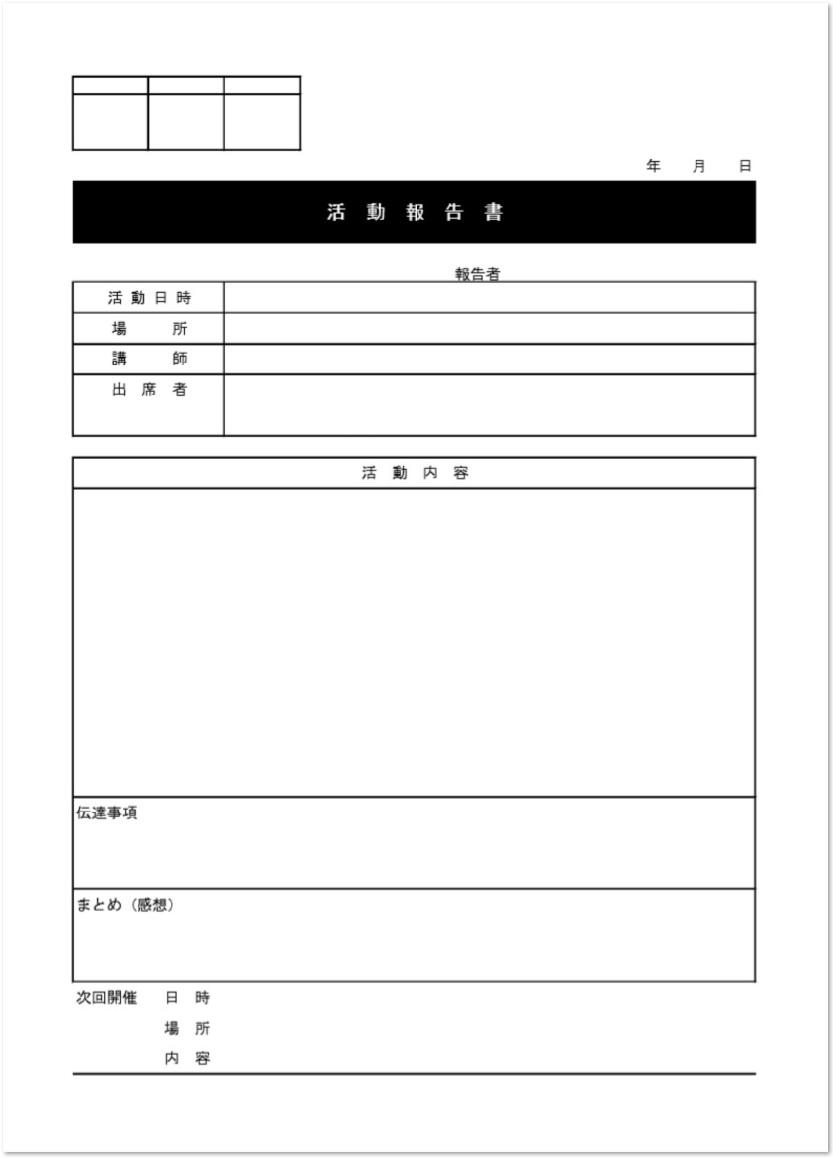 シンプルで編集が簡単な活動報告書をダウンロード
