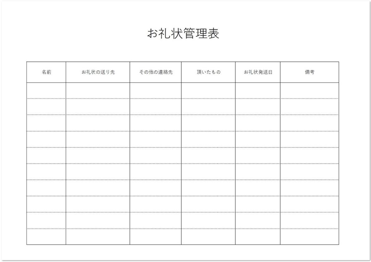シンプルなお礼状を管理する表のテンプレート