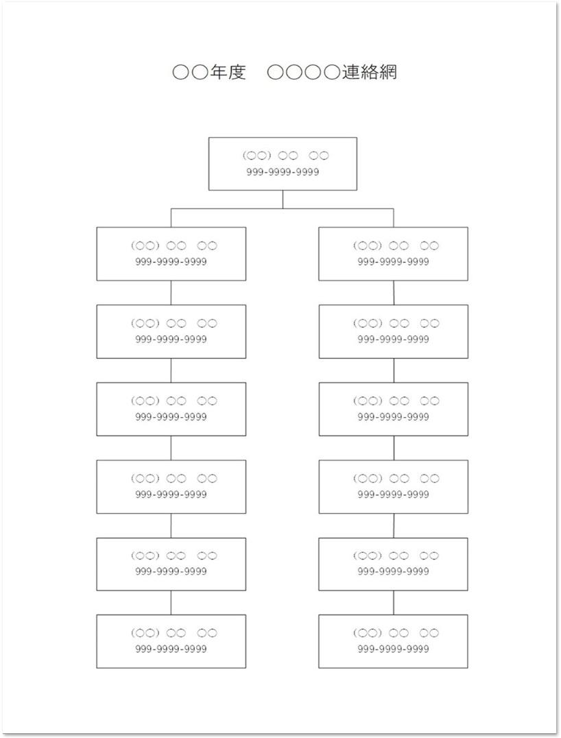 シンプルな自治会&町内会の連絡網のテンプレート