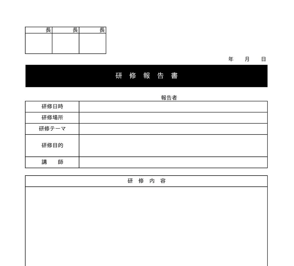 研修報告書のword・Excel・pdfセットの無料テンプレート素材