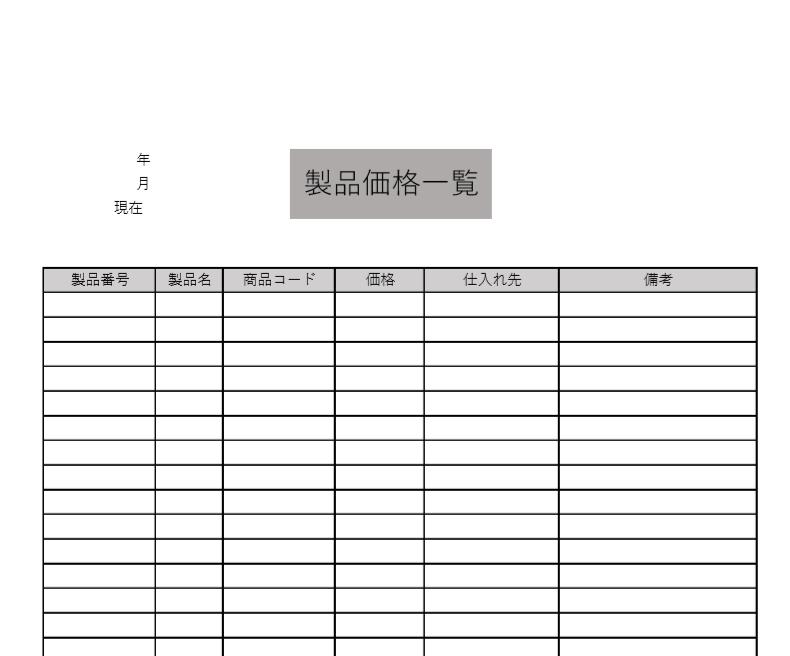 シンプルで見やすいエクセルの製品一覧表のテンプレート