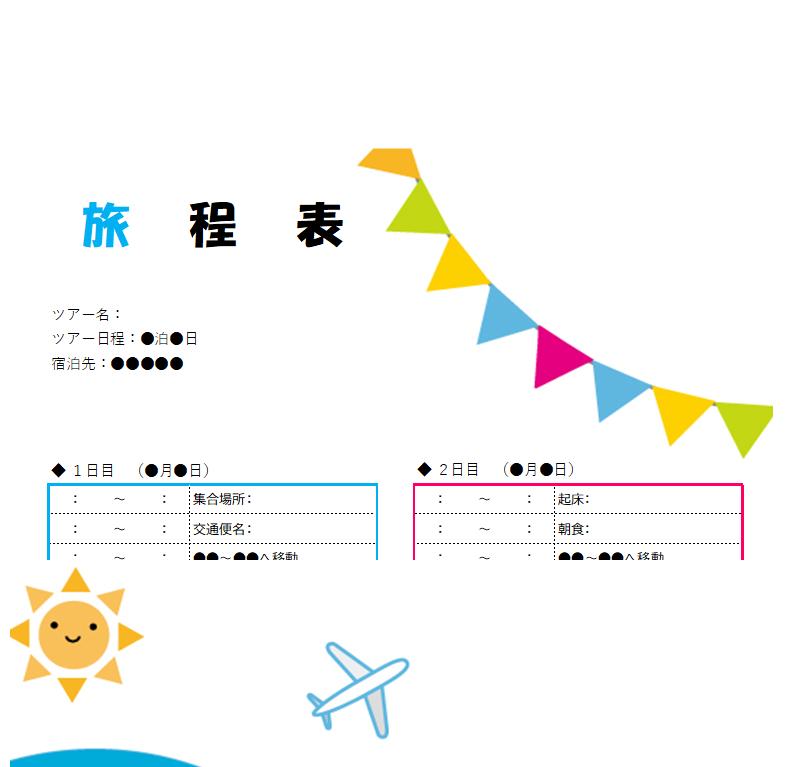 旅程表(旅行日程表)かわいい&おしゃれ「word・Excel・pdf」の無料テンプレート