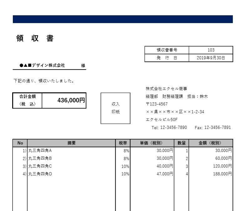 領収書!エクセル関数「軽減税率対応」「複数社・名」を簡単に管理テンプレート