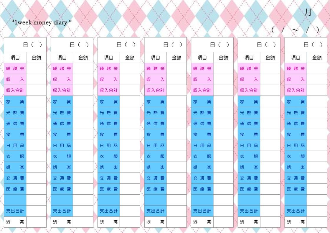 大人かわいい☆背景がアーガイル柄の週間の家計簿テンプレート