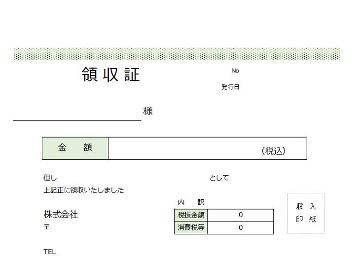 📊消費税10%!領収書「収入印紙・控え」エクセル・ワード・PDFの無料テンプレート