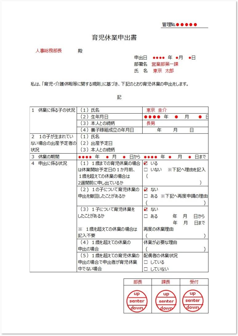 育児休業申出書の書き方と記入例