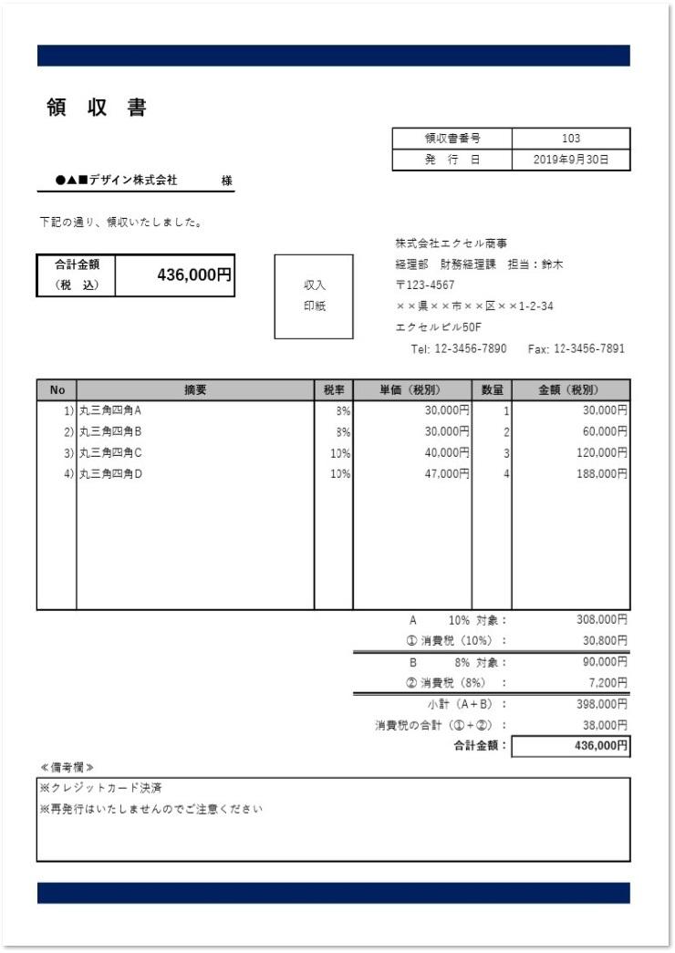 複数の管理が出来る領収書の無料ダウンロード