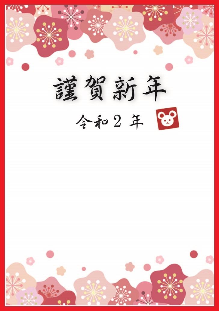 縦型の梅の花フレームとねずみのハンコデザインの年賀状