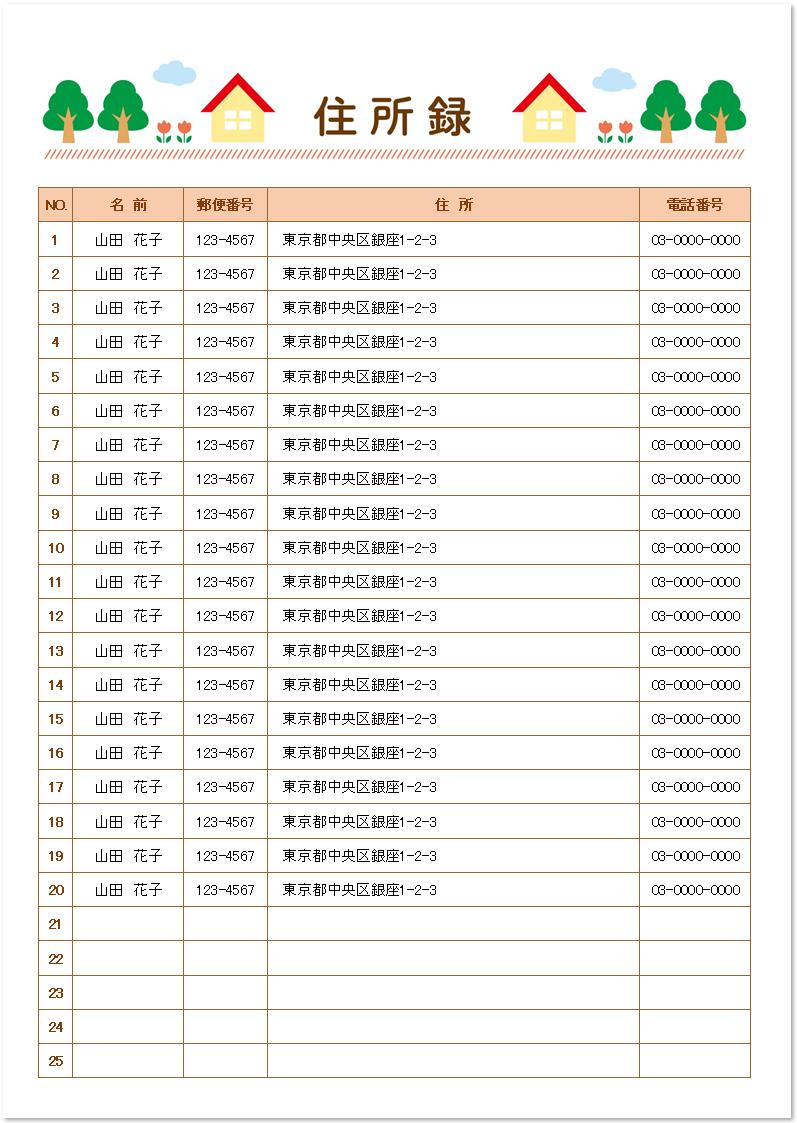 住所録のエクセル・ワードの作成方法と作り方