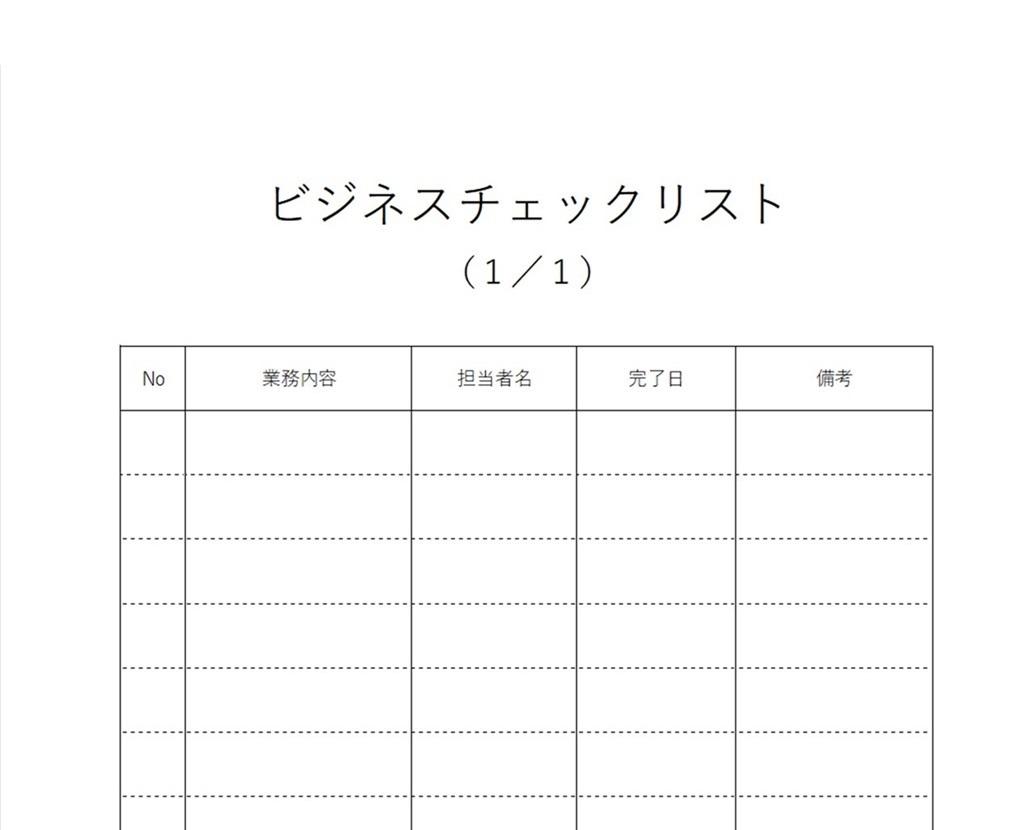 シンプルなビジネスチェックリスト「word・Excel・pdf」無料テンプレート