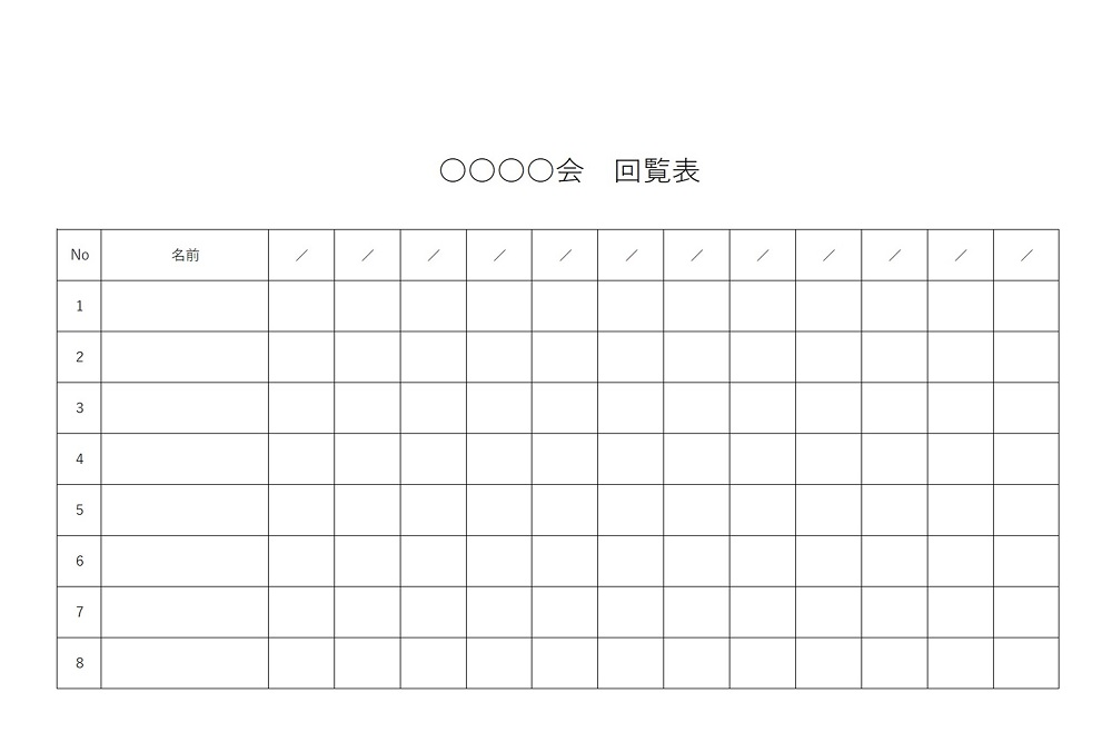 横型の自治会と町内会の回覧表「確認チェック表」の無料テンプレート