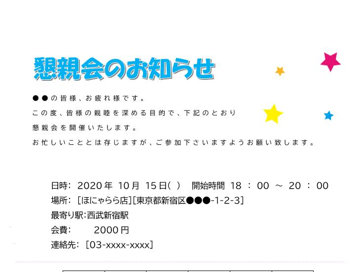 懇親会・親睦会の案内状(お知らせ)に使える!かわいい無料のテンプレート