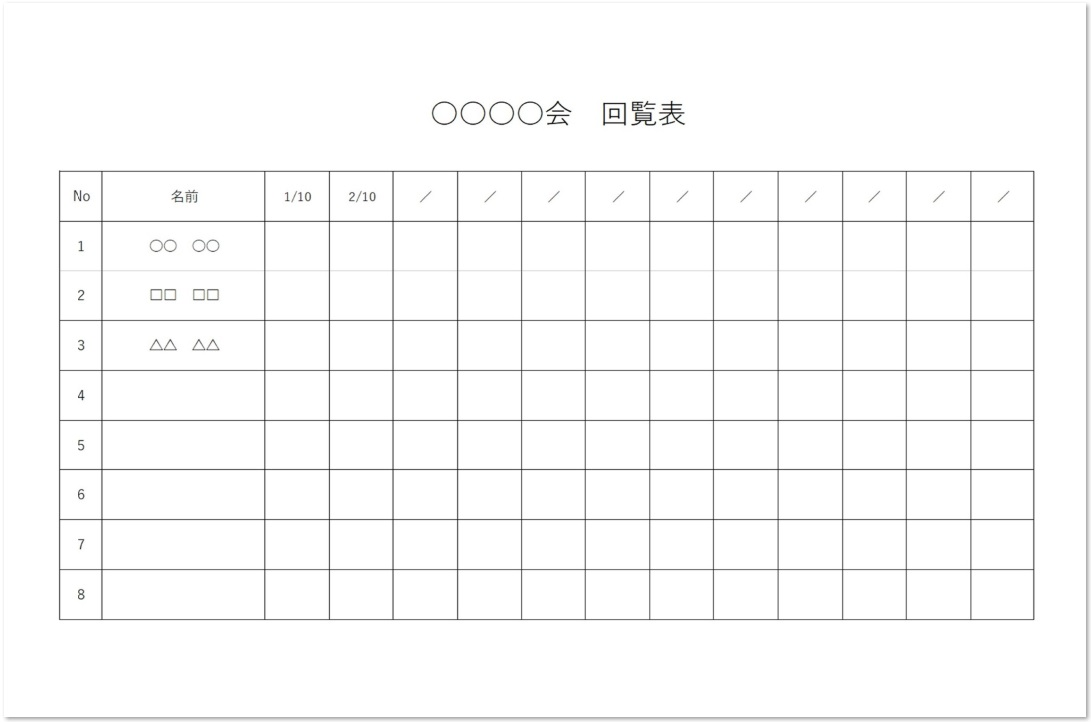 横型シンプルな自治会・町内会にオススメの回覧表