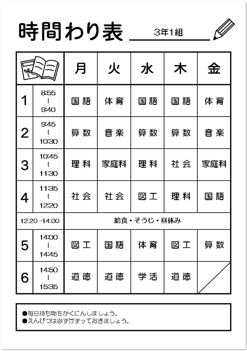 時間割表・エクセルとワードの作り方と使い方