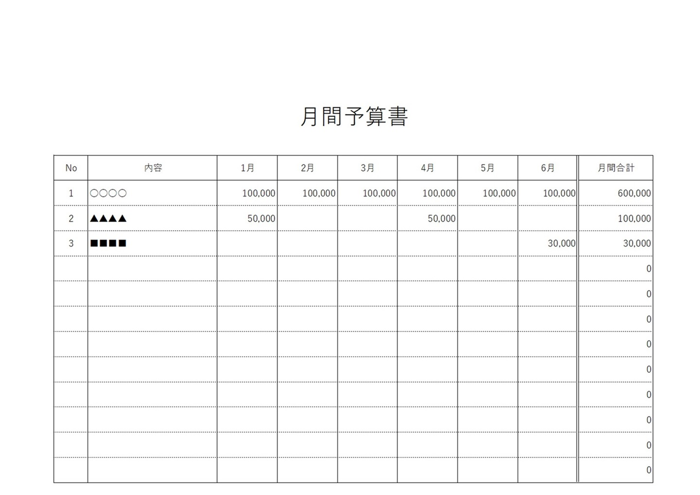 見やすいシンプルな予算書「word・Excel・pdf」の無料テンプレート