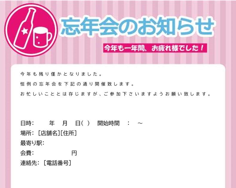 女子会やオフ会でも使えるかわいい☆忘年会のお知らせ無料テンプレート素材