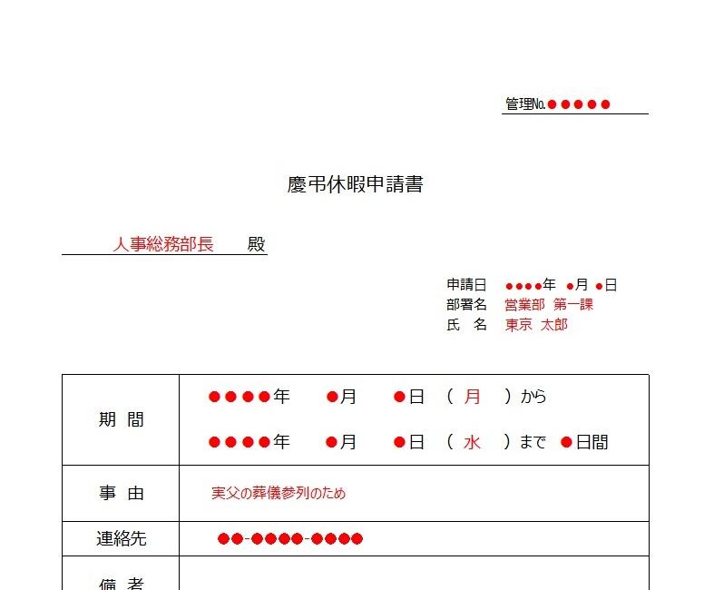 書き方が簡単シンプルな慶弔休暇申請書「届」「word・Excel・pdf」無料テンプレート