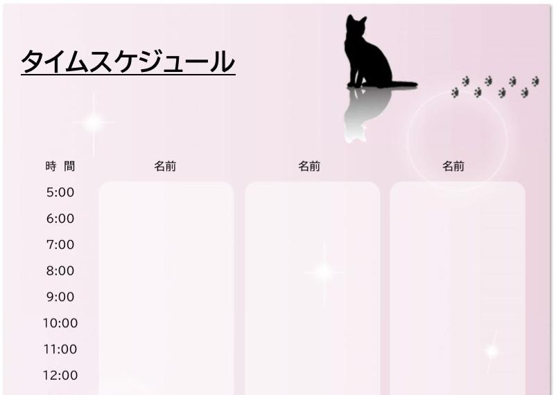 かわいい雰囲気のタイムスケジュール表をダウンロード
