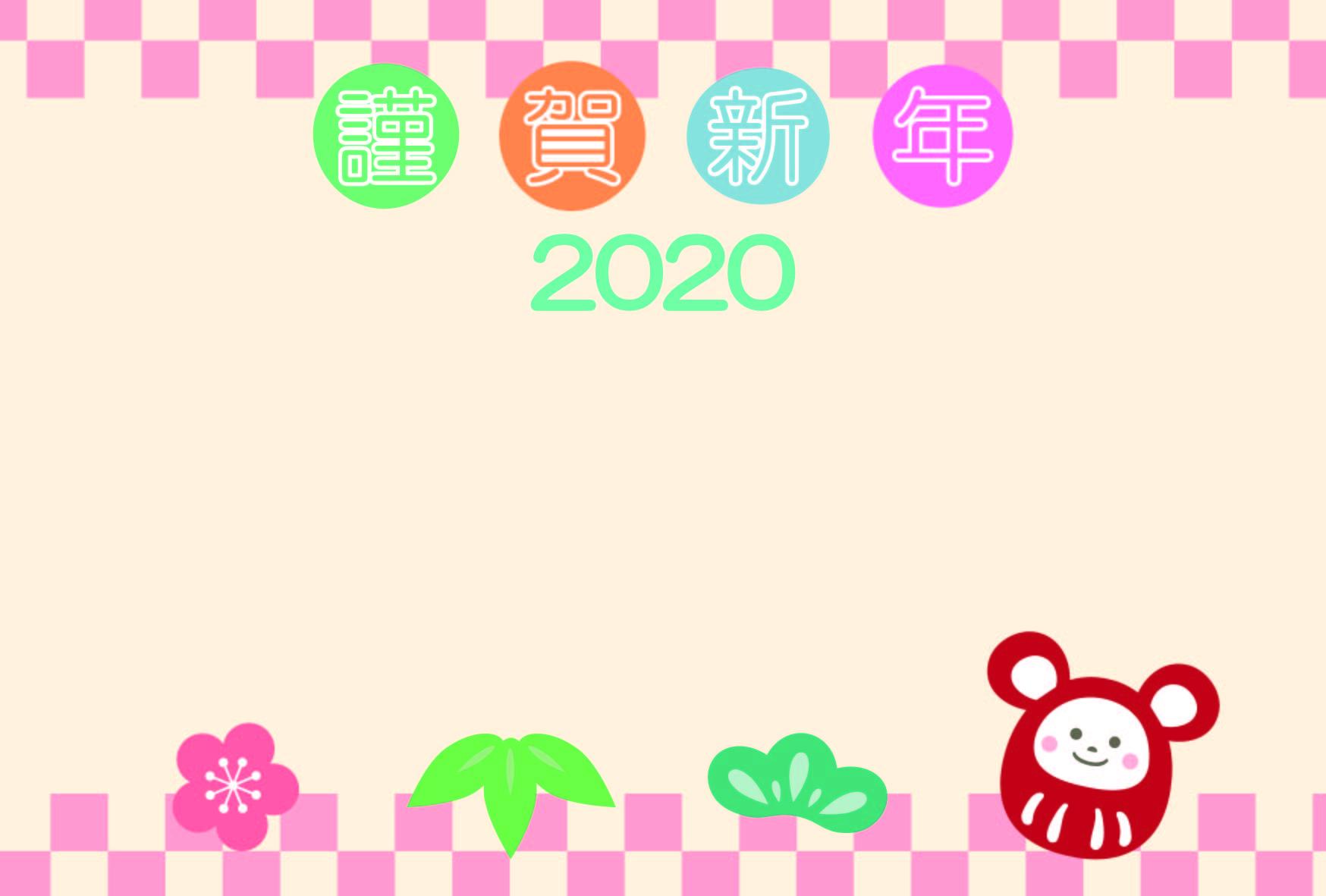 高解像度&透過!2020年(令和2年)用の年賀状テンプレート素材