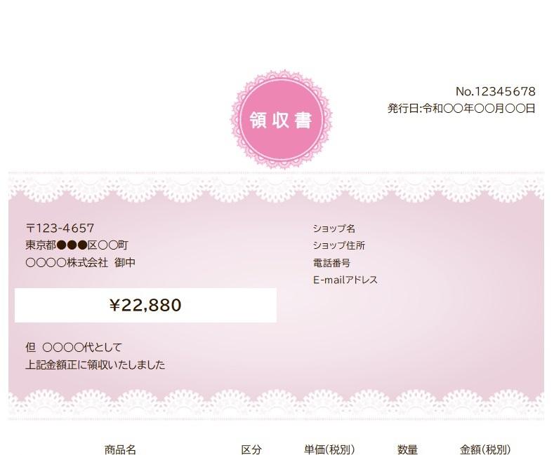 ピンク色!デザインがかわいい領収書のテンプレート