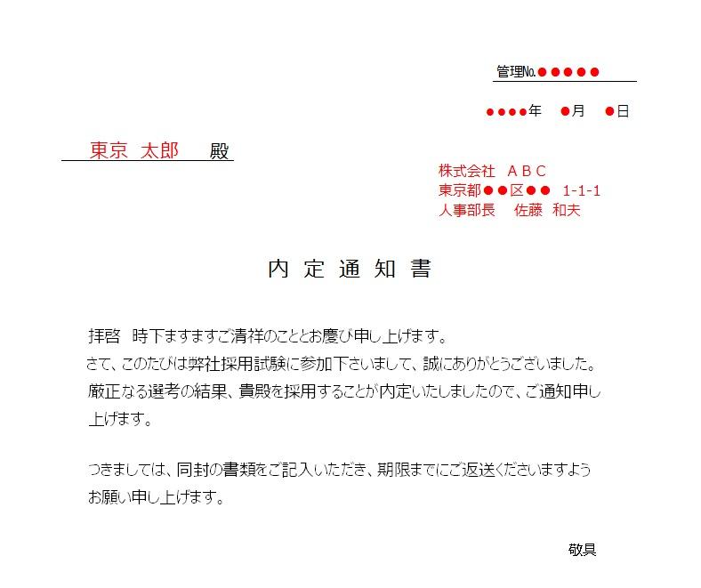 シンプルな内定通知書「word・Excel・pdf」無料テンプレート素材