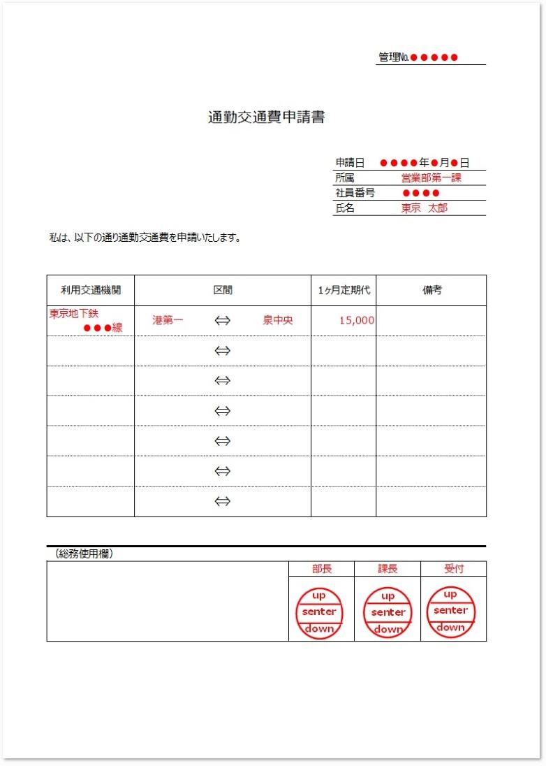 通勤交通費申請書のテンプレートの書き方・記入例