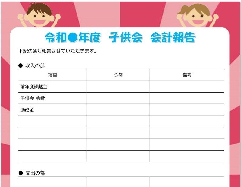 子供会のかわいい会計報告書をダウンロード