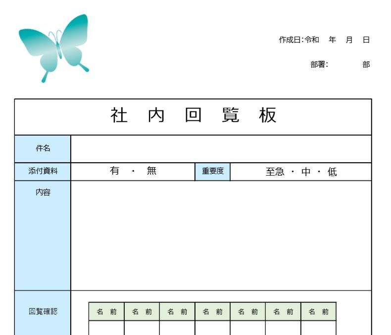 かわいい!社内で使える回覧板(順番表)PDF・Excel・Wordの無料テンプレート