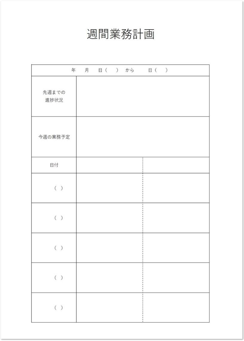 週間業務計画書のシンプル様式のテンプレート