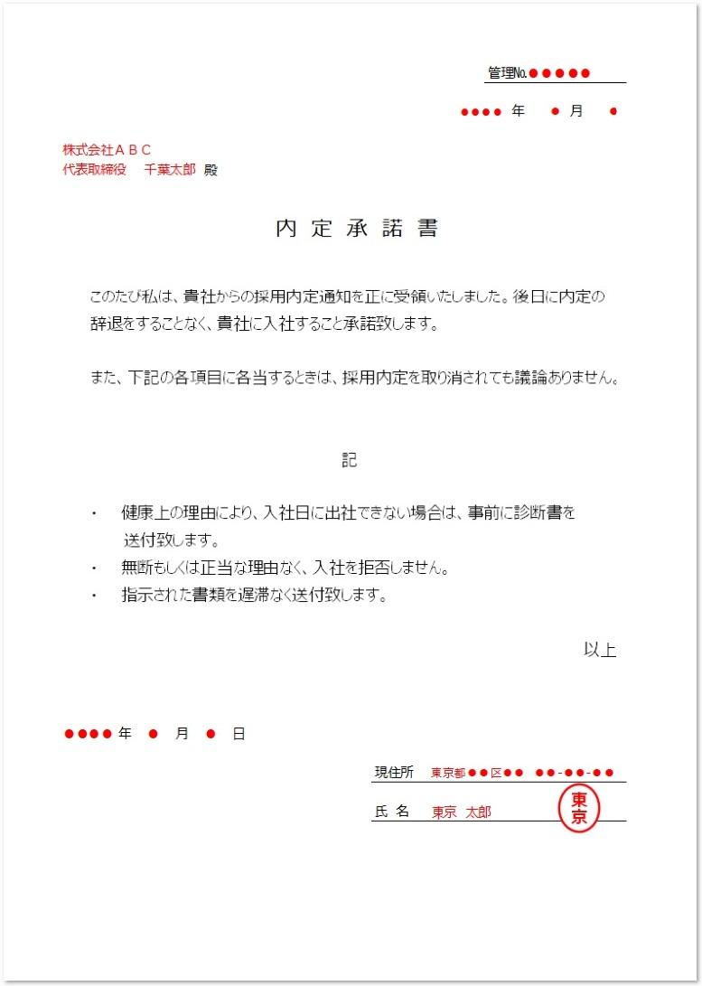 内定承諾書テンプレートの書き方と記入例