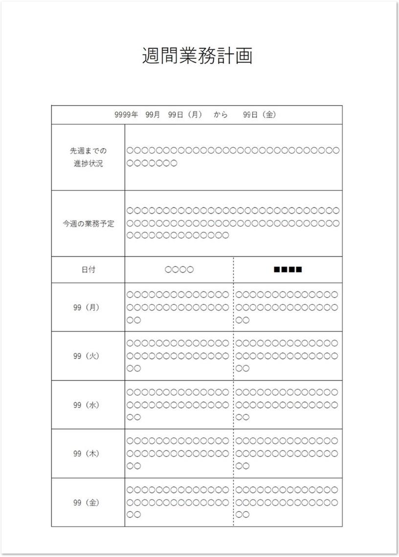 週間業務計画書の記入例とサンプル