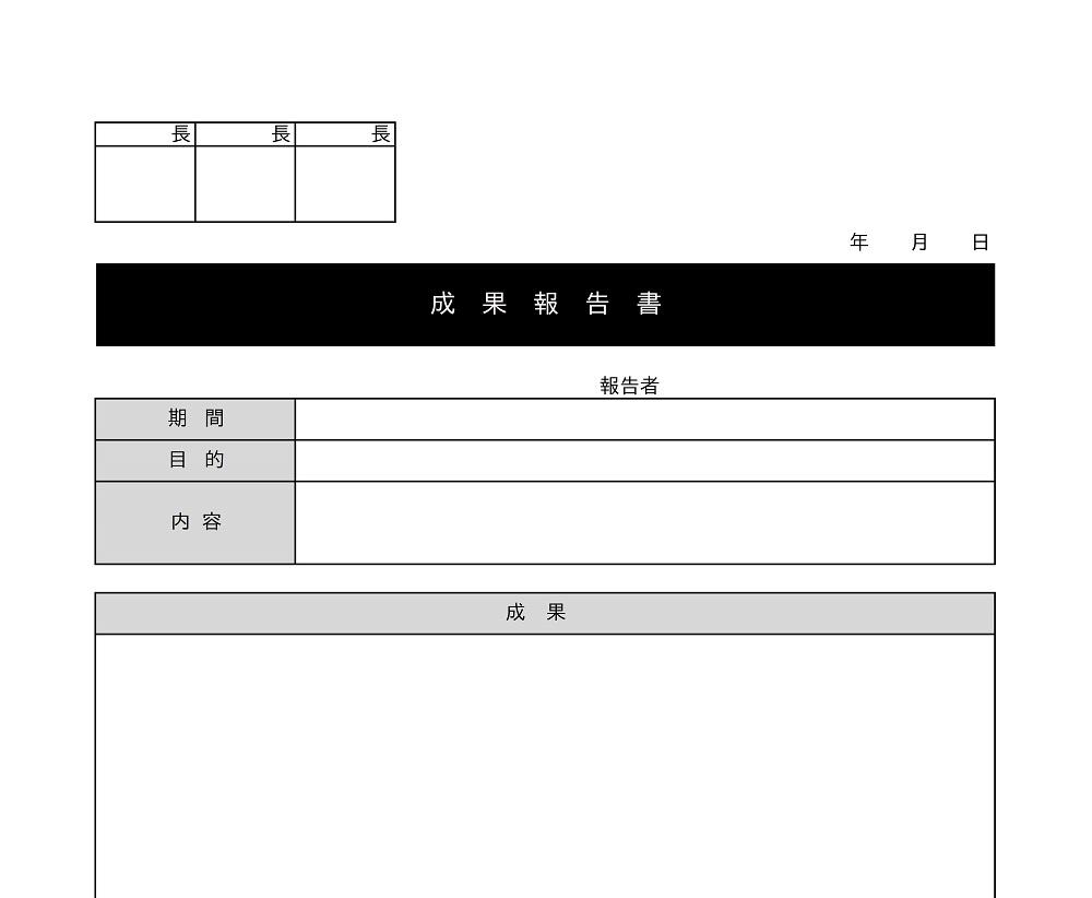 シンプルで書き方が簡単な成果報告書「word・Excel・pdf」無料テンプレート