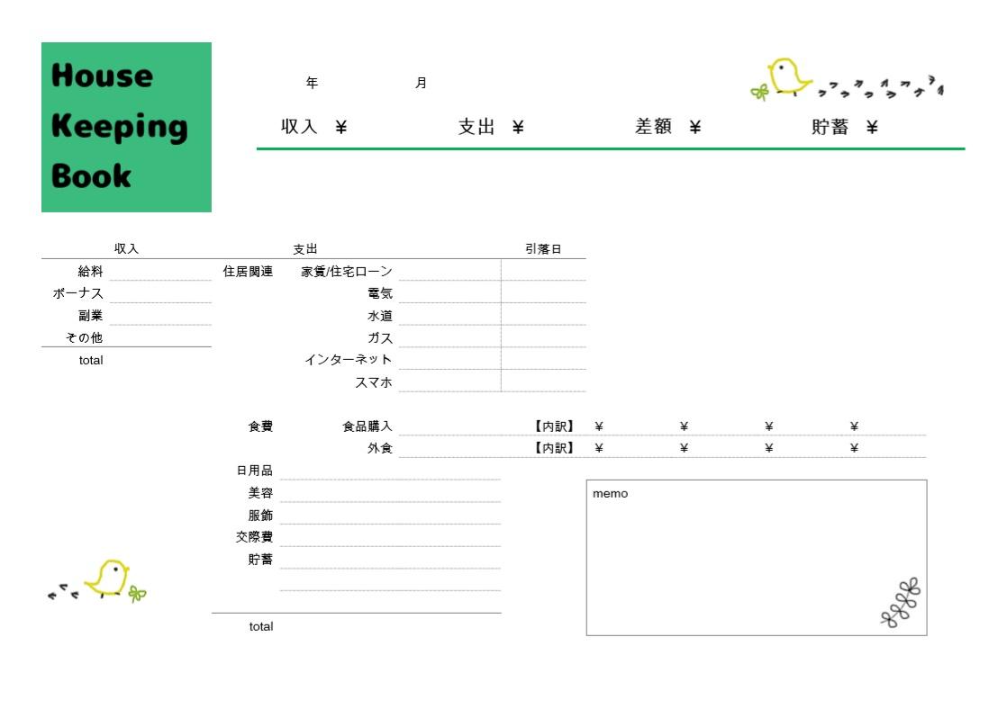 かわいい!書き方が簡単な手書き対応の初心者向き家計簿の無料テンプレート
