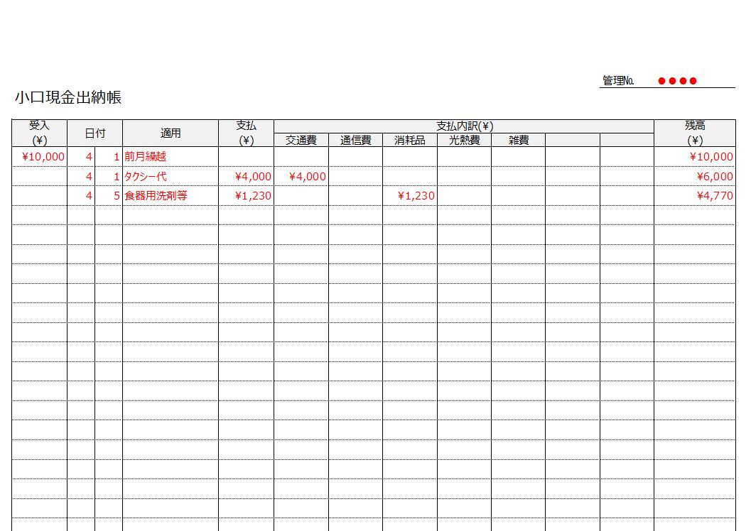 簡単!シンプル「エクセル・ワード」資金繰り表の無料テンプレート