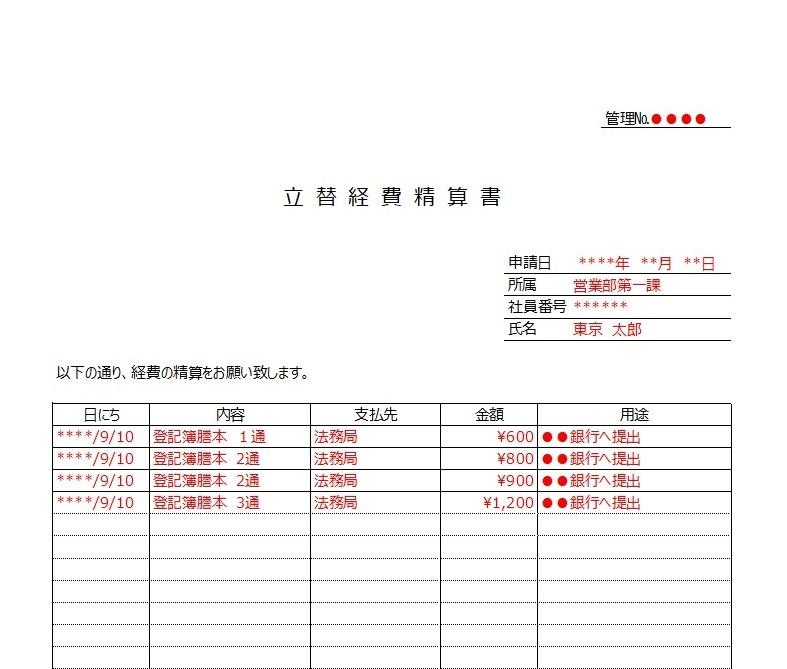 職場 会社 経費 提出書類 立替 清算書