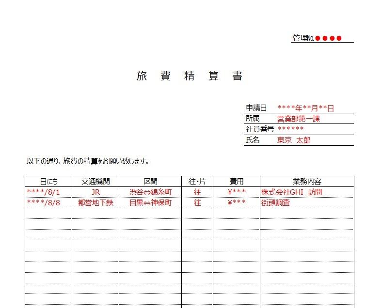 記入例あり!書き方が簡単なシンプルな交通費・旅費精算書の無料テンプレート