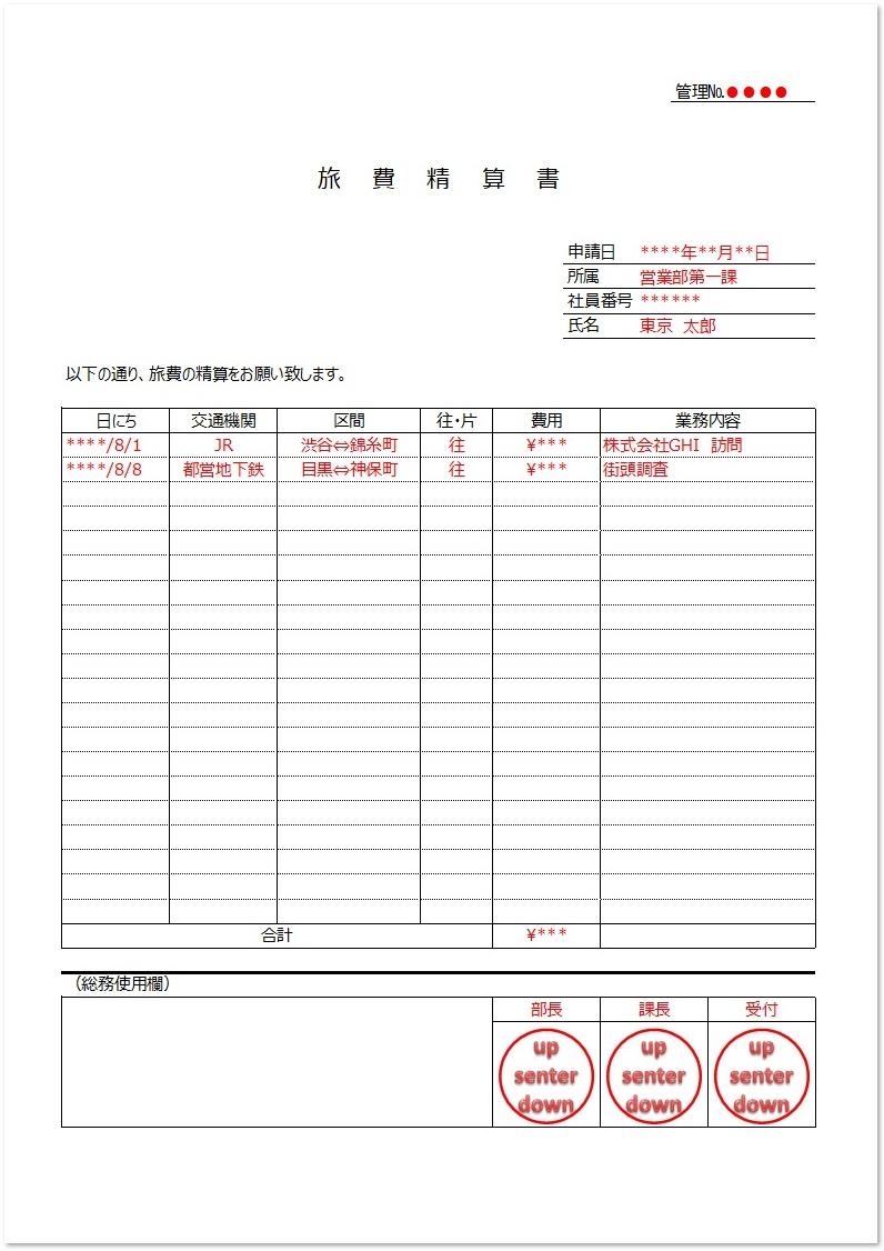 交通費・旅費精算書の記入例・例文・サンプル