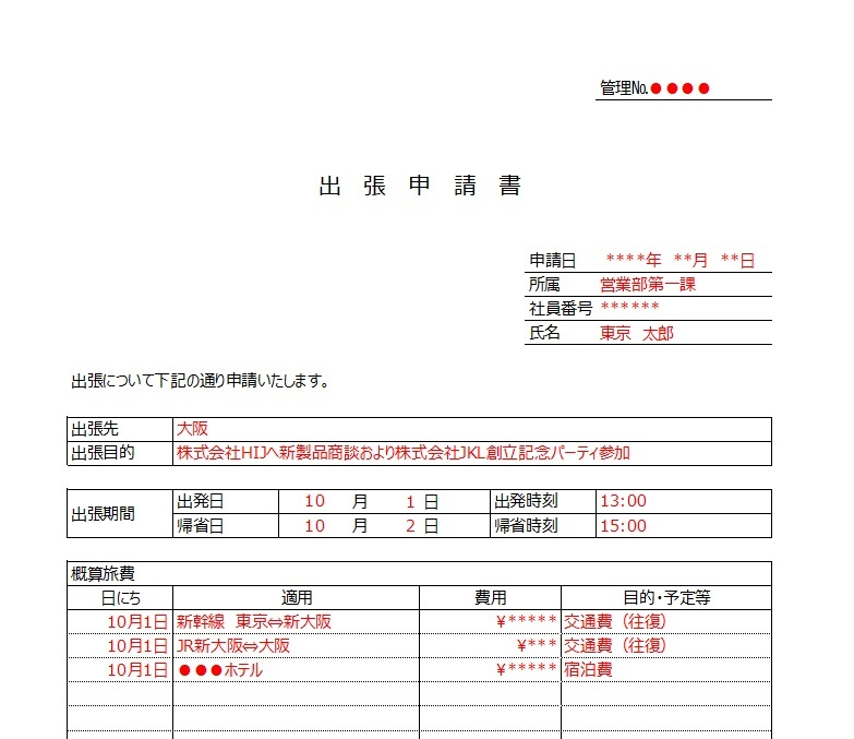 書き方簡単な記入例・見本あり!出張申請書の無料テンプレート