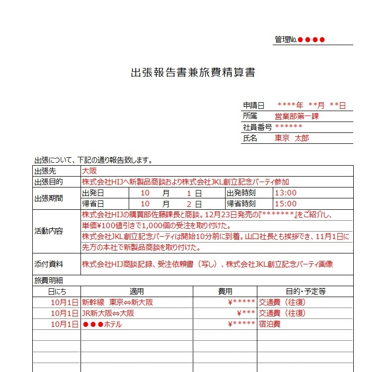 出張報告書兼旅費精算書「記入例・例文」エクセルの無料テンプレート