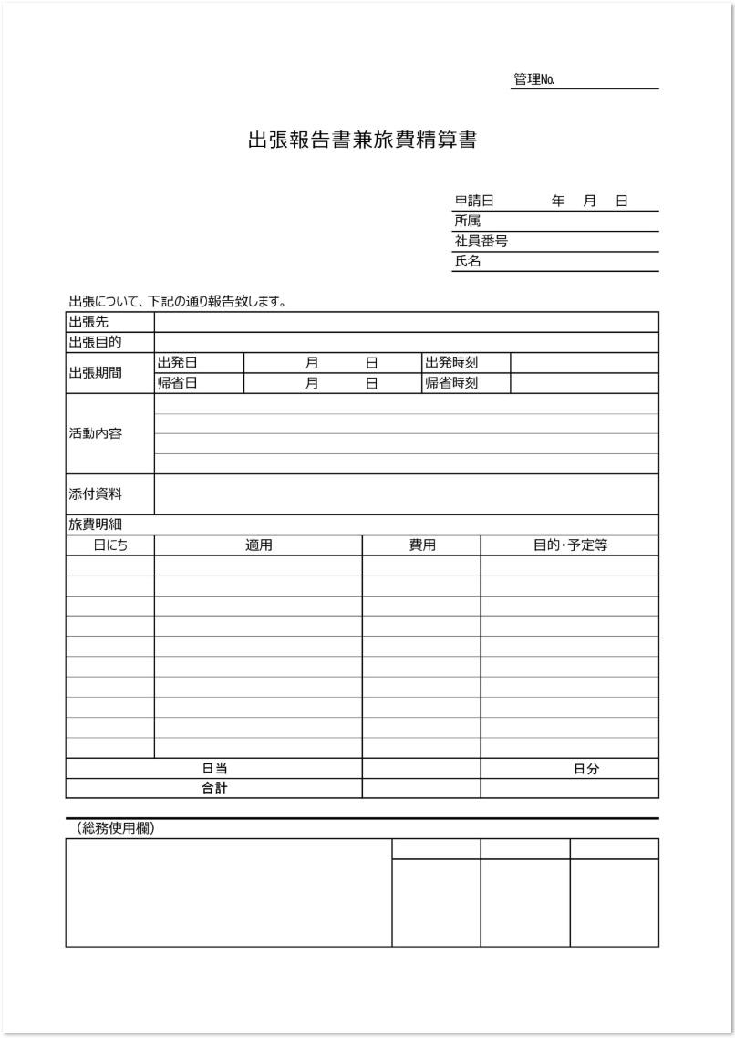 記入例と見本あり出張報告書兼旅費精算書テンプレート