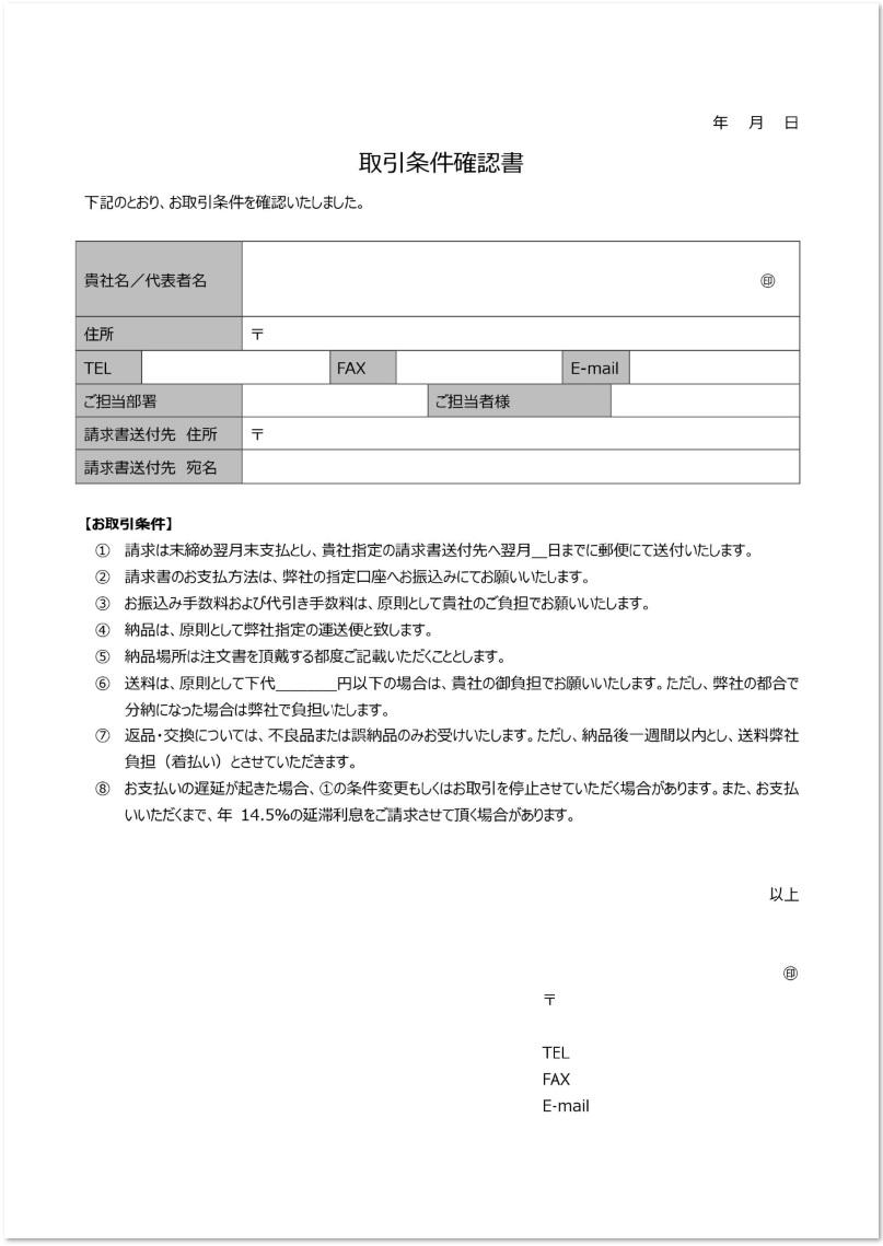支払い・取引条件確認書のテンプレートをダウンロード