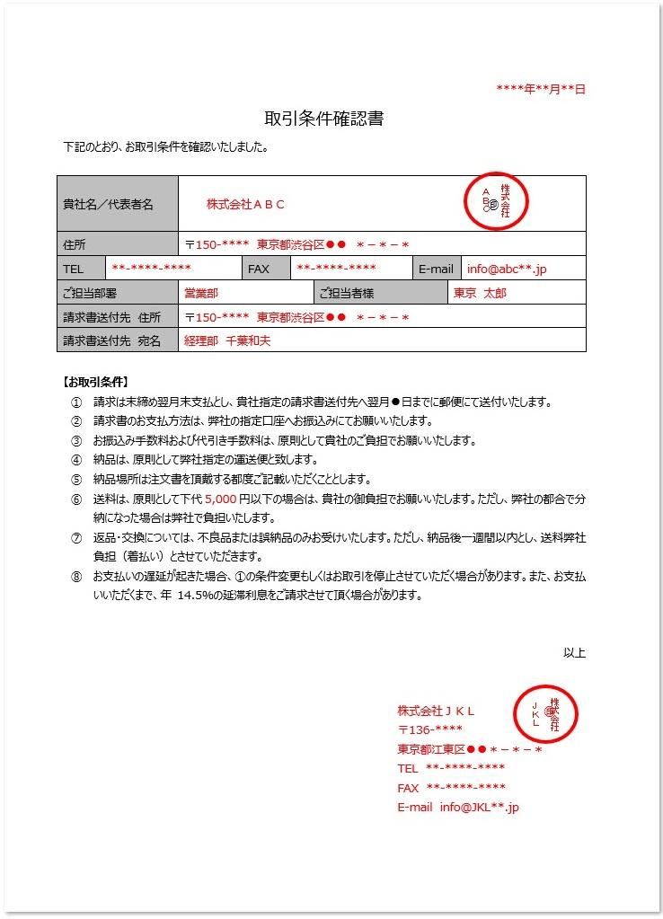 取引条件確認書の見本・記入例とサンプル