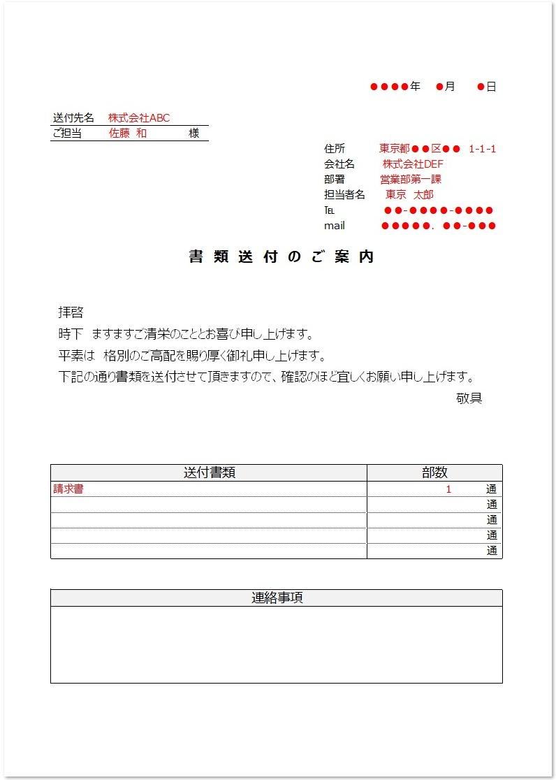 書類送付状の記入例と書き方
