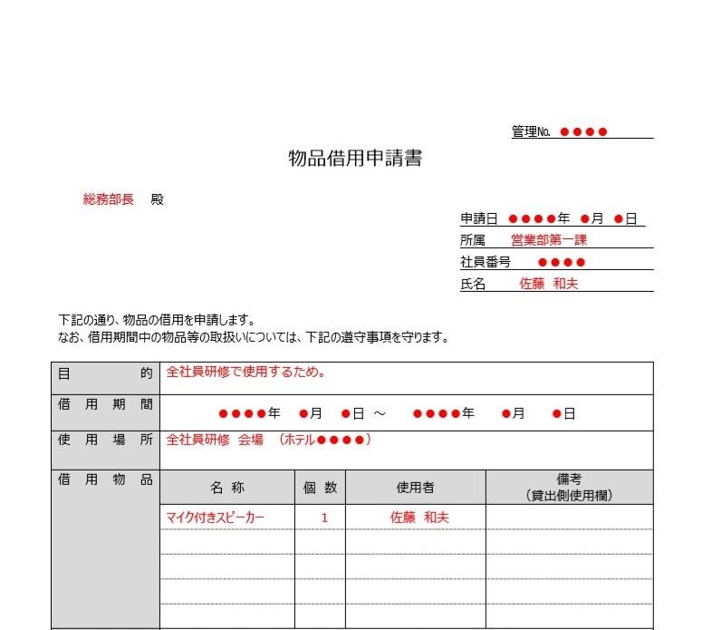 ビジネスで!「word・Excel・pdf」物品借用申請書の無料テンプレート