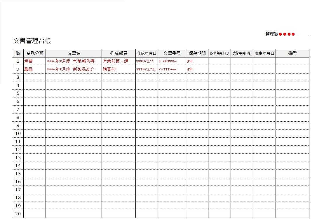 文章管理の方法改善に!文書管理台帳のエクセル(Excel)テンプレート