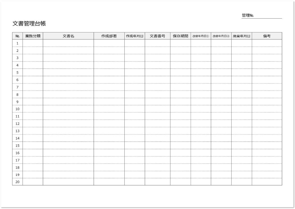 文書管理台帳のエクセル(Excel)を無料でダウンロード